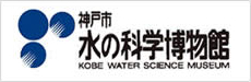 水の科学博物館