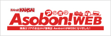 Asobon!web