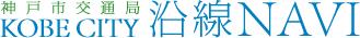 神戸市交通局KOBE CITY沿線ナビ
