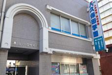 久保田学園