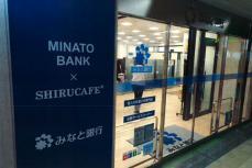 みなと銀行(学園都市)
