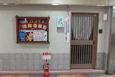 近田幼稚園ピックアップステーション