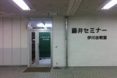 150629藤井セミナー