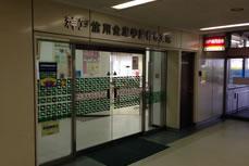 神戸信用金庫学園都市支店