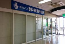 神姫バス定期券発売所
