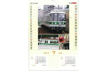 014 スルッとKANSAI 電車・バス カレンダー_2