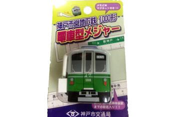 神戸市営地下鉄1000形 電車型メジャー