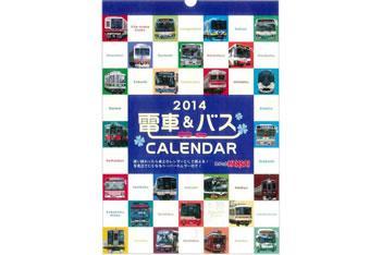 014 スルッとKANSAI 電車・バス カレンダー_1
