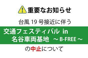 B-FREE