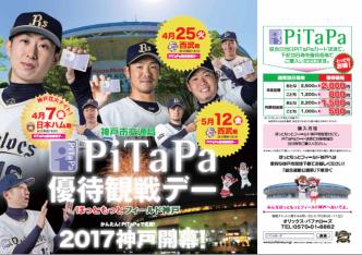 2017春PiTaPa