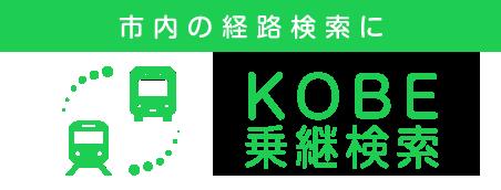神戸乗継検索