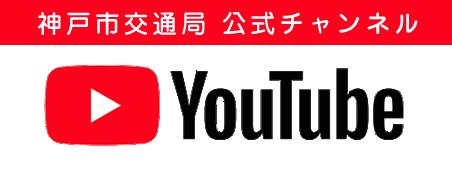 神戸市交通局 公式youtube