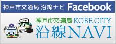 神戸市交通局 沿線ナビ Facebook