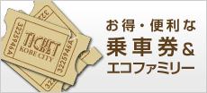 お得・便利な乗車券&エコファミリー