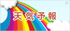 天気予報NHK神戸放送局