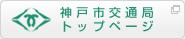 神戸市交通局トップ